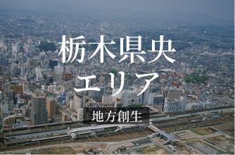 栃木県央まちづくり