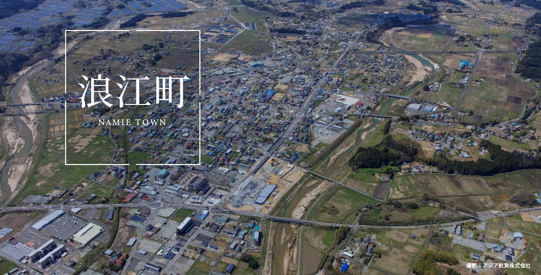 浪江町における防災事業のあり方等 調査業務