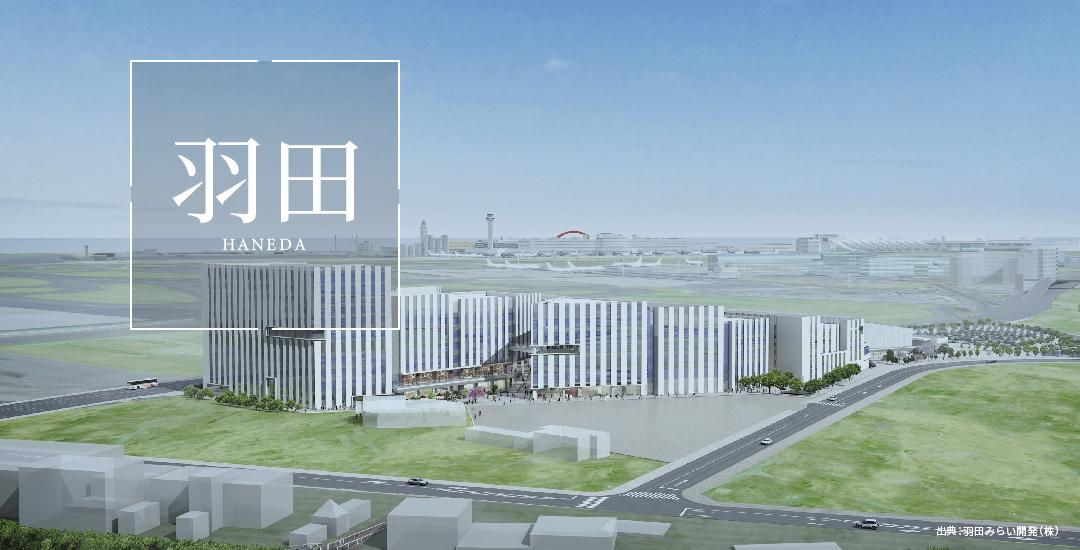 羽田イノベーションシティエリアマネジメント業務