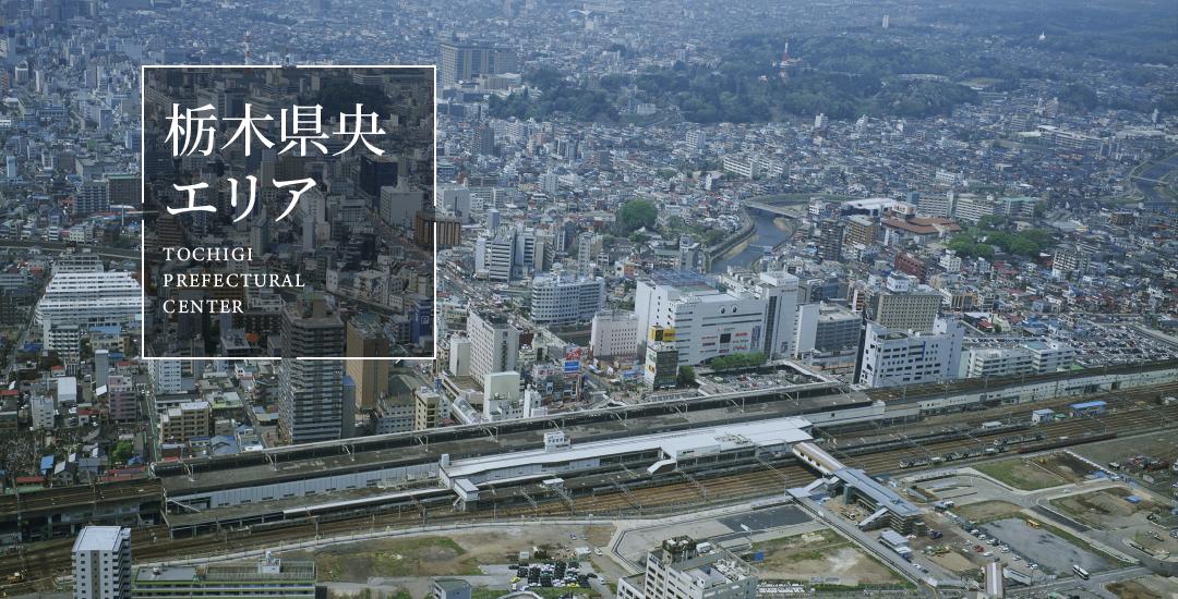 栃木県央まちづくり協議会運営支援