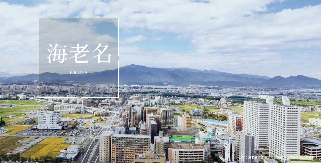 海老名駅西口地区まちづくりガイドライン策定業務