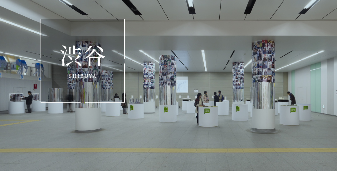 shibuya1000 企画運営支援業務