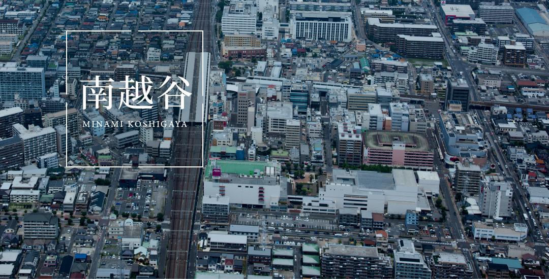 (仮称)南越谷駅・新越谷駅周辺地域<br>にぎわい創出事業